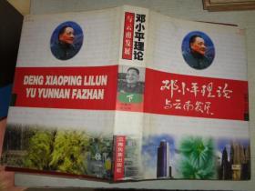 邓小平理论与云南发展