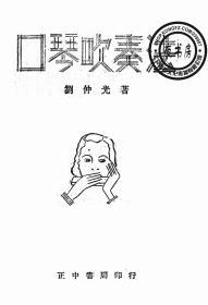 口琴吹奏法-1946年版-(复印本)