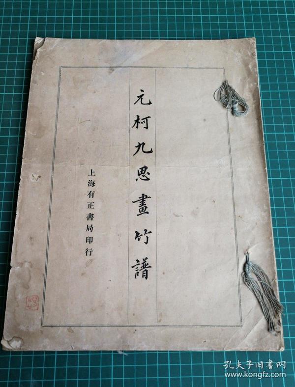 【4-3】【民国珂罗版画册】《元柯九思画竹谱》上海有正书局印行,共33页全,32*24.5cm