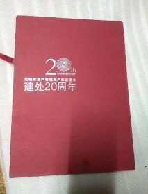 无锡市房产管理局产权监理处。建处20周年纪念册
