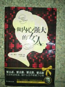 正版图书做内心强大的女人9787807339281