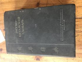 2137:1952年《俄华辞典》精装一大厚册