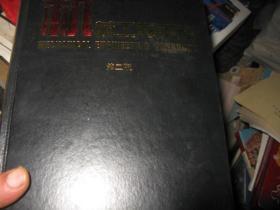 机械工程手册 第二版 10 检测,控制与仪器仪表