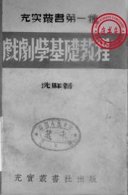 戏剧学基础教程-1939年版-(复印本)-充实丛书