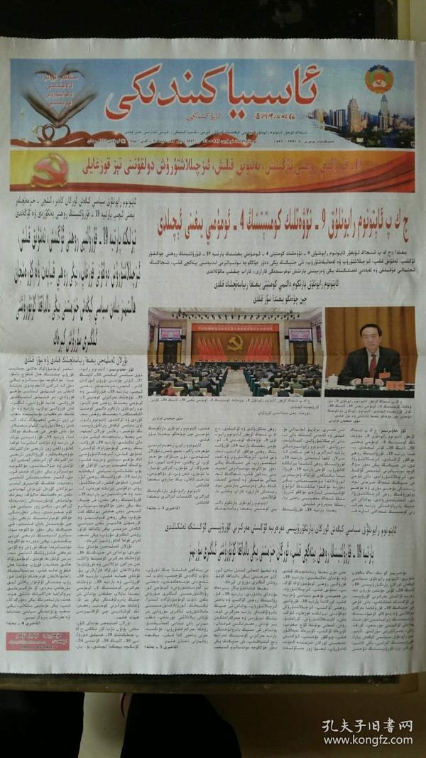 亚洲中心时报(维吾尔文)2017年11月3日   十九大开幕