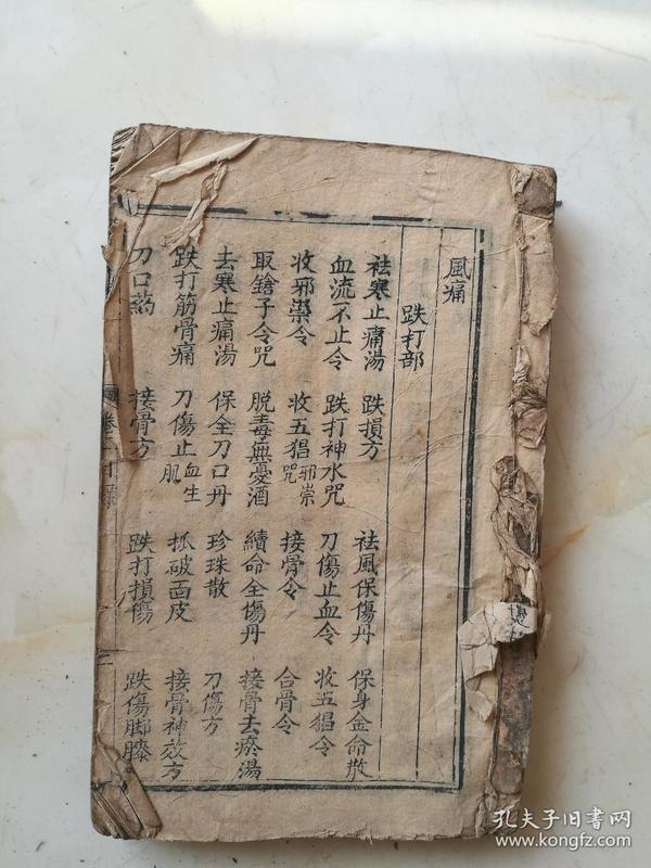 中医秘本,真青囊卷三,售复、印件。