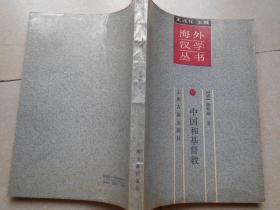 中国和基督教:中国和欧洲文化之比较:海外汉学丛书