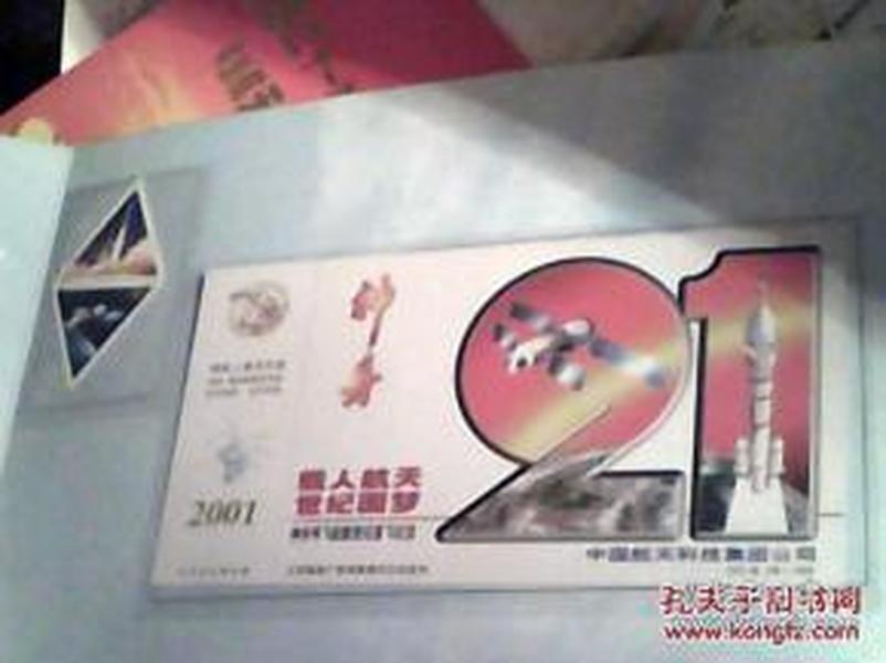 21神舟号飞船 喜迎新世纪邮票