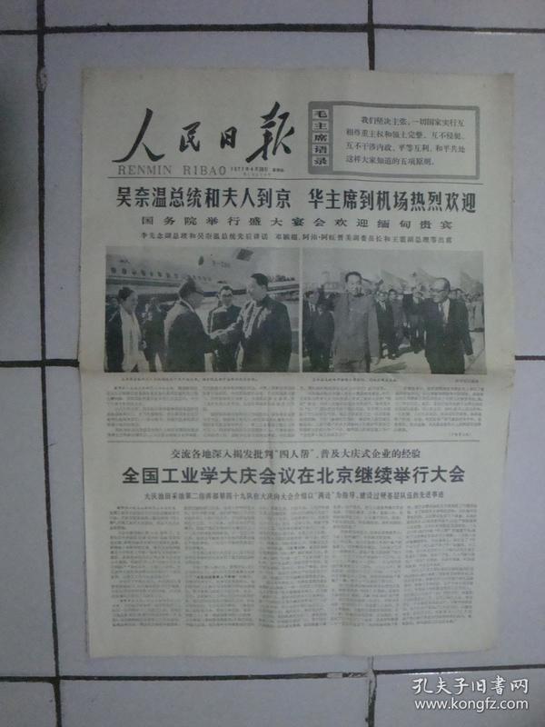 1977年4月28日《人民日报》(全国工业学大庆会议继续举行)