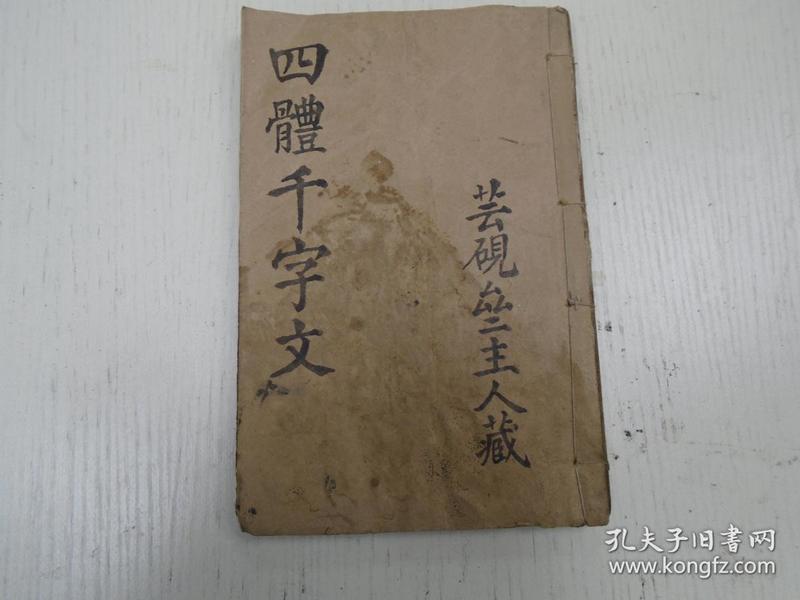 《真草隶篆四体千字文》(日月盈昃 辰宿列张 寒来署往…)