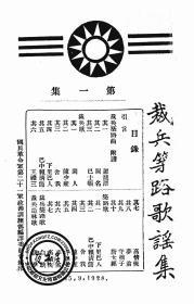 裁兵筑路歌谣集-1928年版-(复印本)