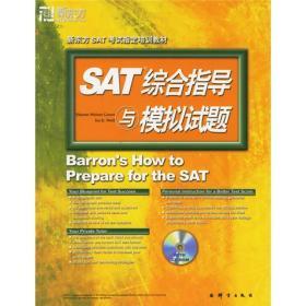 SAT综合指导与模拟试题