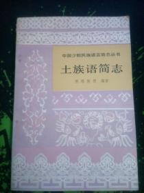 中国少数民族语言简志丛书·土族语简志(土族是中国人口比较少的民族之一1981.10一版京一印108页仅印4500册)