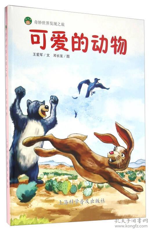 (精装绘本)奇妙世界发现之旅可爱的动物