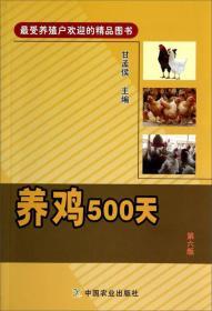9787109188037养鸡500天