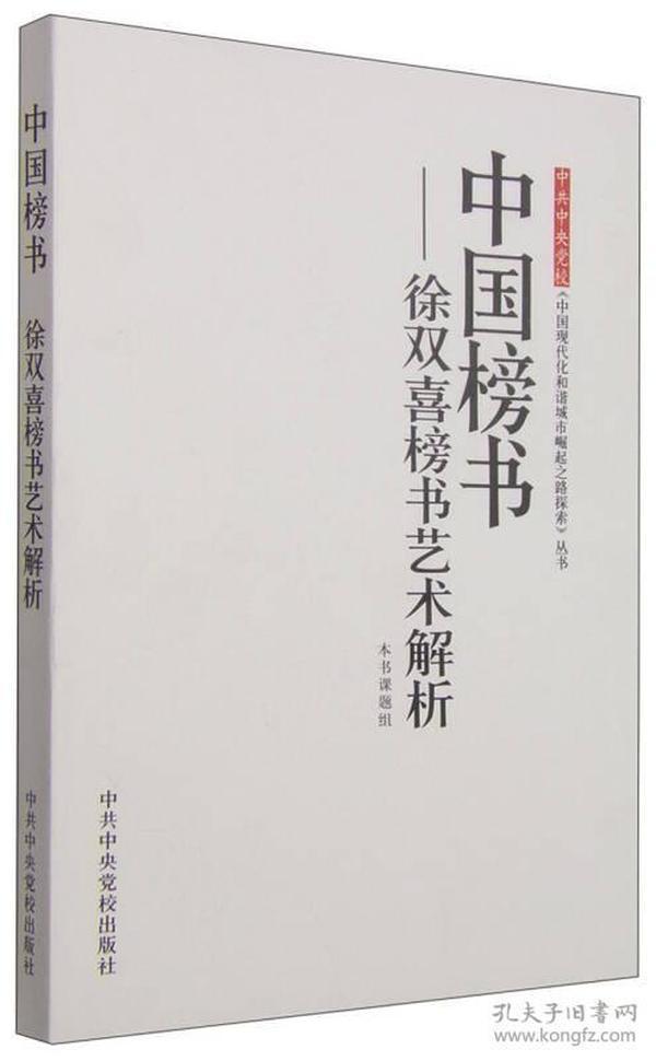 中共中央党校《中国现代化和谐城市崛起之路探索》丛书·中国榜书:徐双喜榜书艺术解析