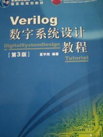 "Verilog数字系统设计教程(第3版)/普通高等教育""十一五""国家级规划教材·北京高等教育精品教材"