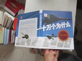 十万个为什么(第六版): 武器与国防(精装)