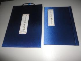 千年文脉古邑海缘(邮票册)广济桥,楼兰故城遗址等邮票共59张