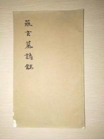 1973年珂罗版,仅印1500册:《张玄墓志铭》