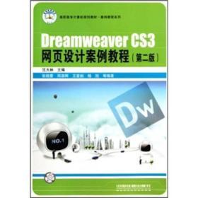 Dreamweaver CS3网页设计案例教程