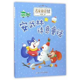 名家童话悦读书系:安武林诗意童话( 注音版)