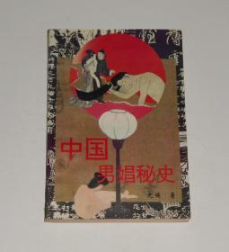 中国男娼秘史 1994年