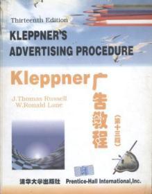 信书文化 广告教程(第十三版)16开1997年1版1印/(美)罗素 等著 清华大学出版社