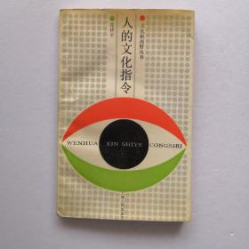 人的文化指令(文化新视野丛书)。