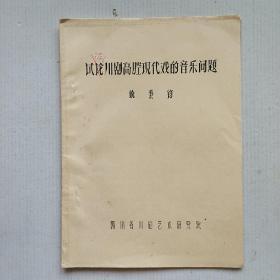 《试谈川剧高腔现代戏的音乐问题》饶秉钧 著 1983年油印本 作者红笔批注校阅