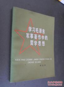 学习毛泽东军事著作中的哲学思想 林伯野签赠本