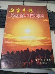 《富平报 纪念建党80周年珍典》80版