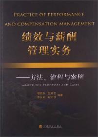 绩效与薪酬管理实务:方法、流程与案例