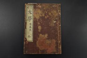 (V0552)《大学》线装一册全  和刻本  后藤点 佐土原藩藏版《大学》是一篇论述儒家修身治国平天下思想的散文,是一部中国古代讨论教育理论的重要著作。全文文辞简约,影响深远。1892年