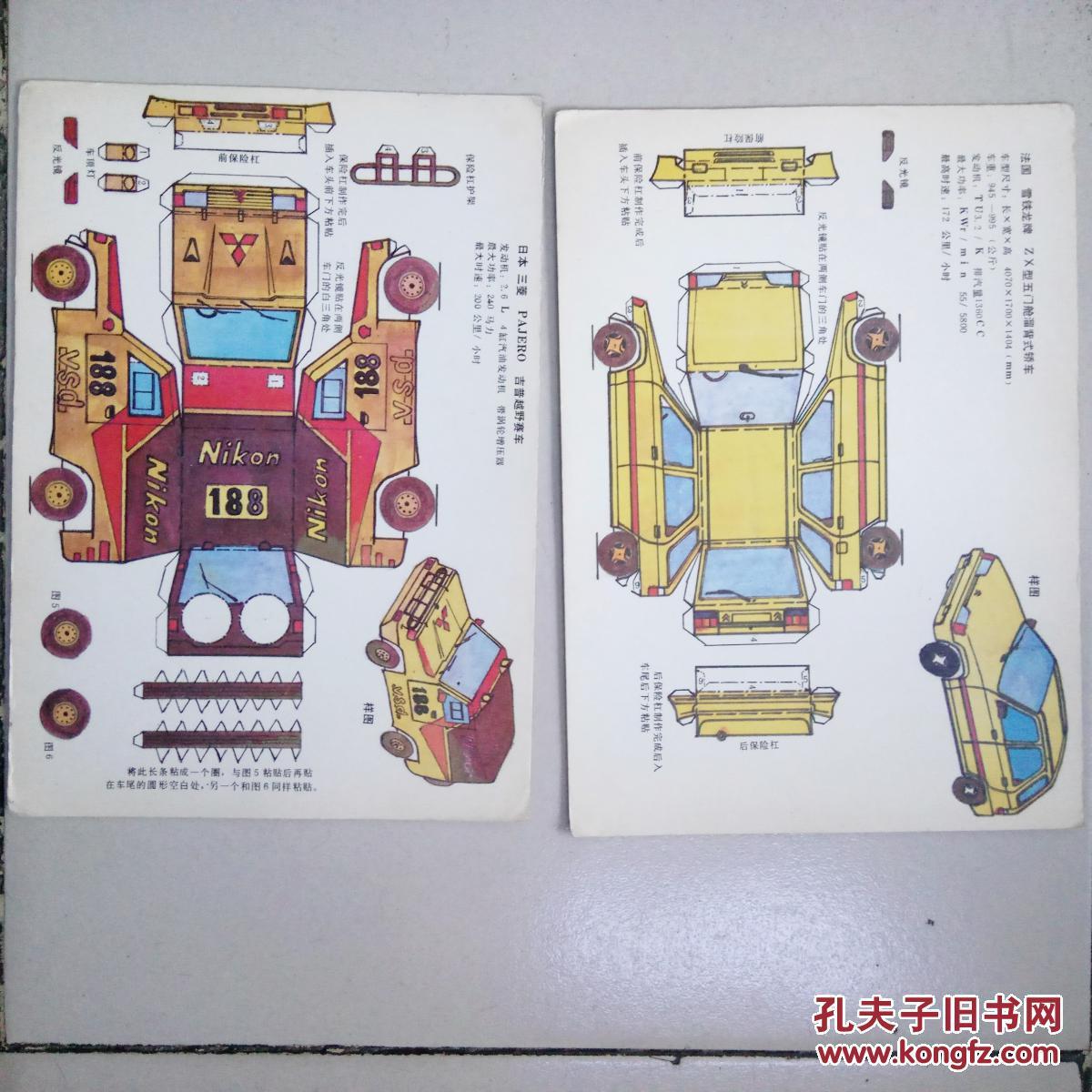 小学生手工制作6张(世界名牌汽车)