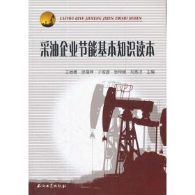 9787502188658采油企业节能基本知识读本