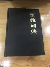 宗教词典(任继愈 主编)