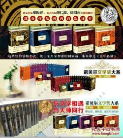 诺贝尔文学奖大系 全45种共59册
