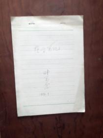 【张宝仓哲学笔记  手稿15页