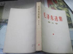 毛泽东选集 第五卷 0---3