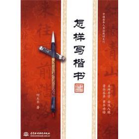 中国老年人书法教材系列:怎样写楷书
