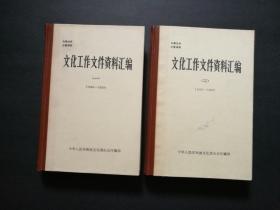 文化工作文件资料汇编 一、二(少见精装本,两册合售,仅第一册封底有钢笔渍迹,见图 近九品)