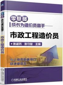 9787111573180零基础成长为造价员高手-市政工程造价员