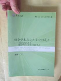 社会资本与公民文化的成长:公民文化成长与培育中的社会资本因素探析       作者签名赠本  (小16开)