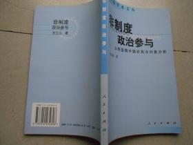 非制度政治参与:以转型期中国农民为对象分析