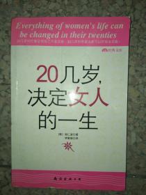 正版图书20几岁,决定女人的一生9787544237420