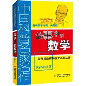 中国科普名家名作 趣味数学专辑-故事中的数学(典藏版)