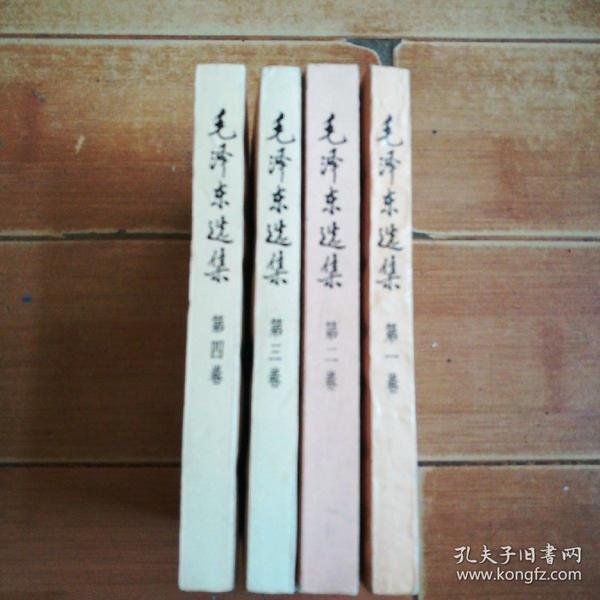 毛泽东选集1-4卷(91版山东重印)