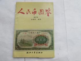 人民币图鉴(修订本)