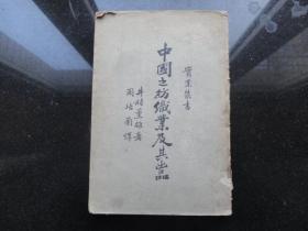 中国之纺织业及其出品